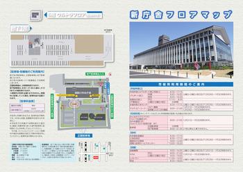 須賀川市役所庁舎map_page001