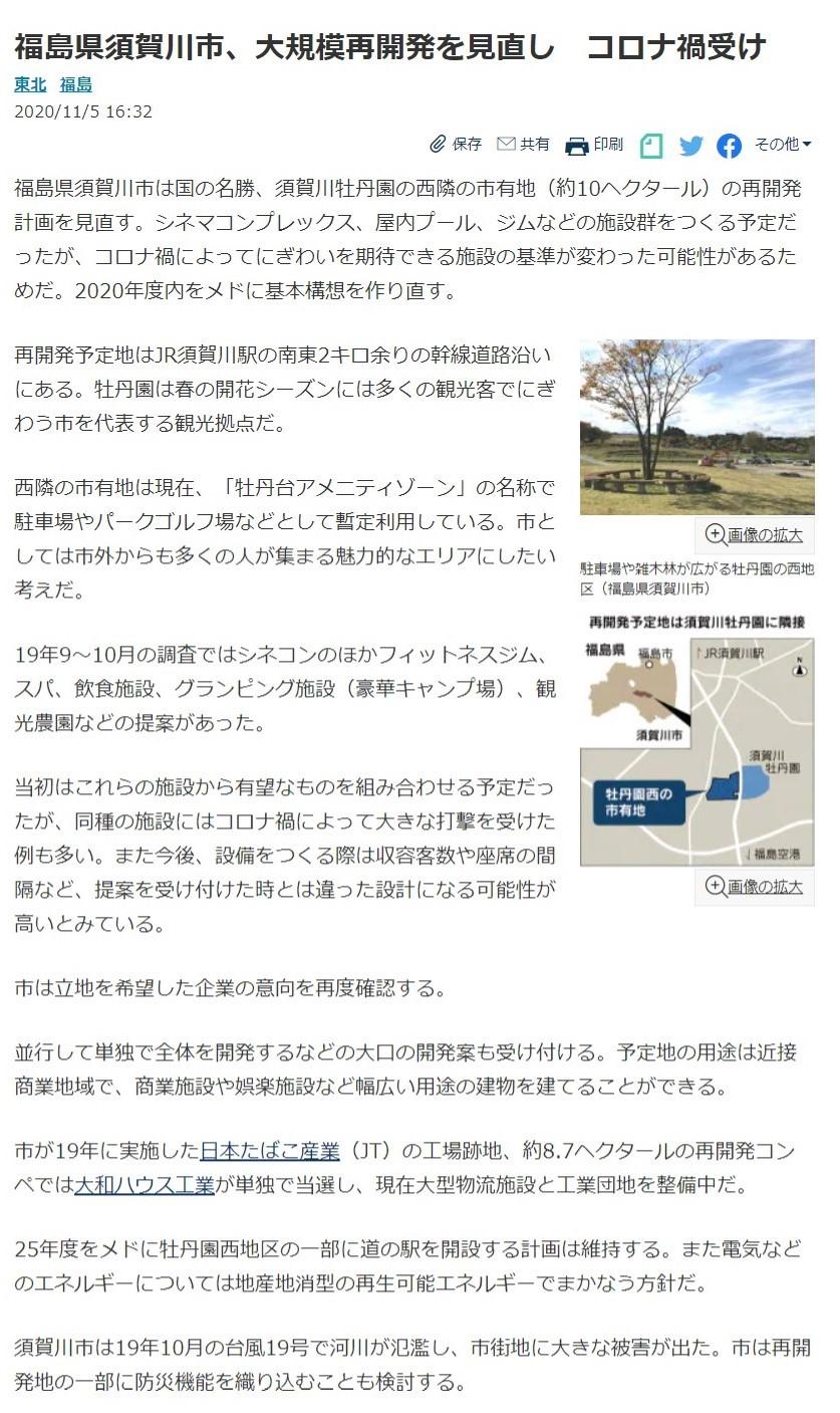 市 コロナ 須賀川
