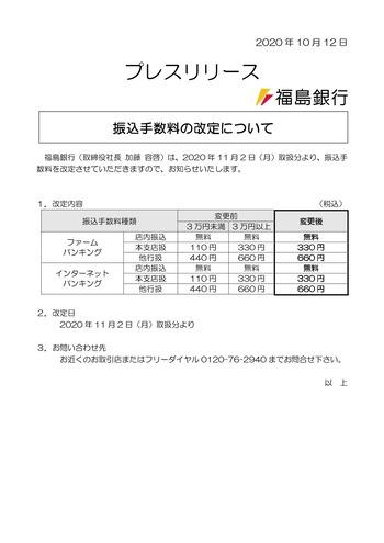 福島銀行 振込手数料