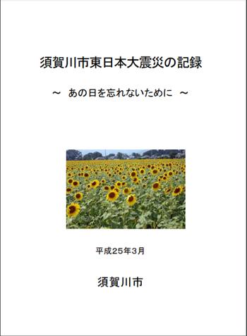 須賀川市東日本大震災の記録