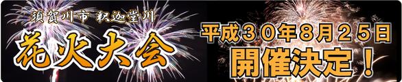 須賀川市釈迦堂川花火大会