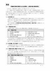 不動産売却_page001