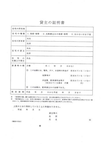 貸主の証明書
