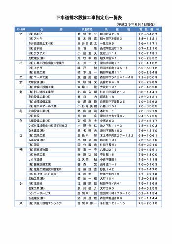 指定業者名簿H290601 pdf_page001