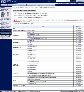 「暮らしの税情報」(平成29年度版)国税庁