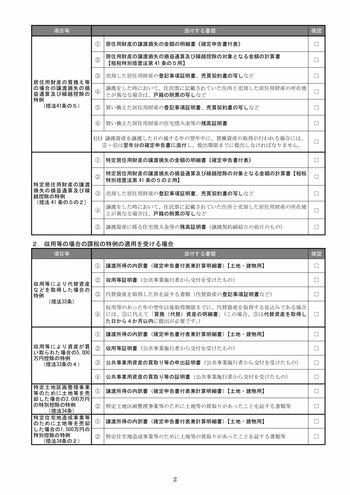 申告書添付書類_page002