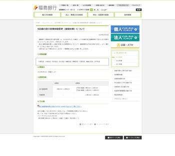 9店舗の窓口営業時間変更(昼間休業)について|福島銀行 -