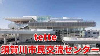 tette 須賀川市民交流センター