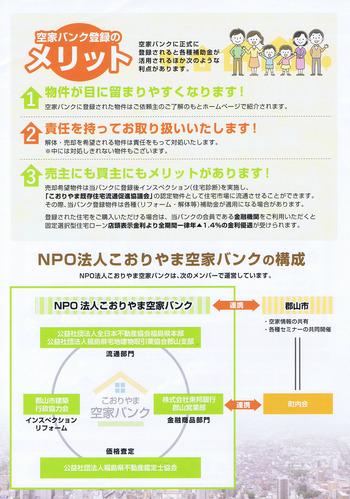 NPO法人こおりや空家バンク (2)