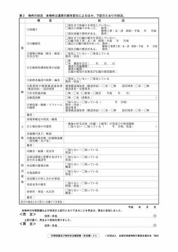 付帯設備及び物件状況確認書(告知書)_page002