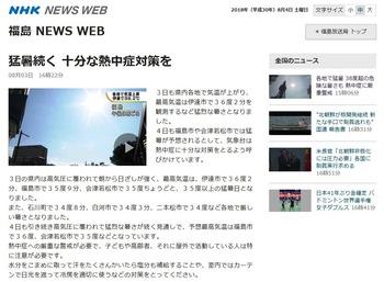 NHK 福島県のニュース