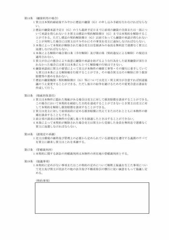 契約条項3