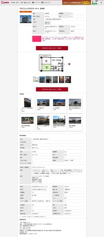 貸マンション アルフェックスビル 401 2LDK -