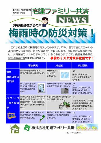 17010_NEWS_梅雨時の防災対策!