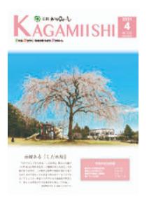 広報かがみいし2021年4月号【No.722】