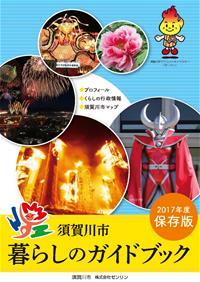 須賀川市暮らしのガイドブック2017