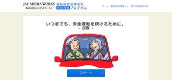 運転時認知障害早期発見プログラム -