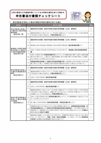 申告書添付書類_page001