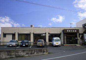 西間木医院