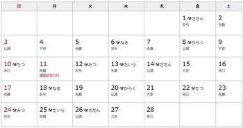 建築 吉日 カレンダー