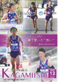 広報かがみいし2020年12月号【No.718】