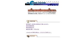 JR CYBER STATION -