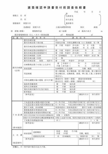 建築確認申請書受付前調査依頼書_page001