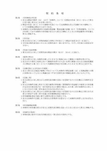 契約条項1