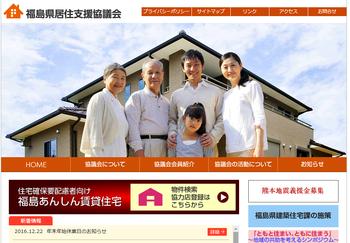 福島県居住支援協議会