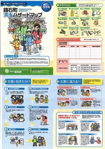 hazardmap 鏡石町_page001