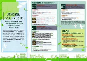 CCF20141019_00000 - コピー (2)