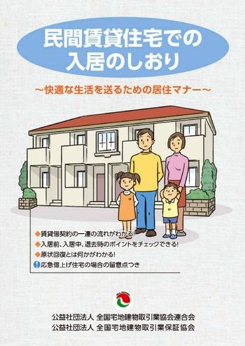 快適な生活を送るための居住マナー(2)