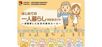 はじめてのひとり暮らしWEBガイド〜不動産取引と生活の基本ルール〜