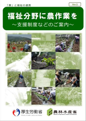 福祉分野に農作業を.