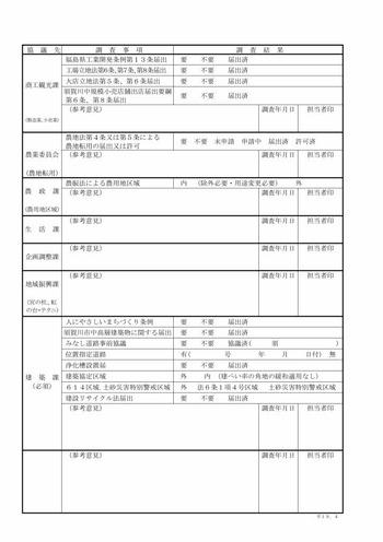 建築確認申請書受付前調査依頼書_page002