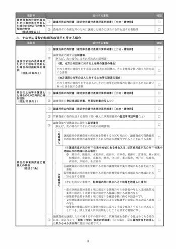 申告書添付書類_page003