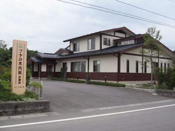 ブナの木内科診療所