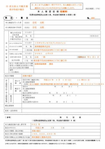 本人確認記録記載例_page002