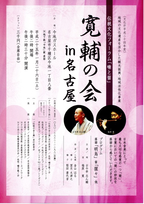 H25寛輔の会in名古屋フライヤー