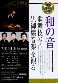 2011・7・10チラシ