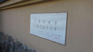 五島美術館2