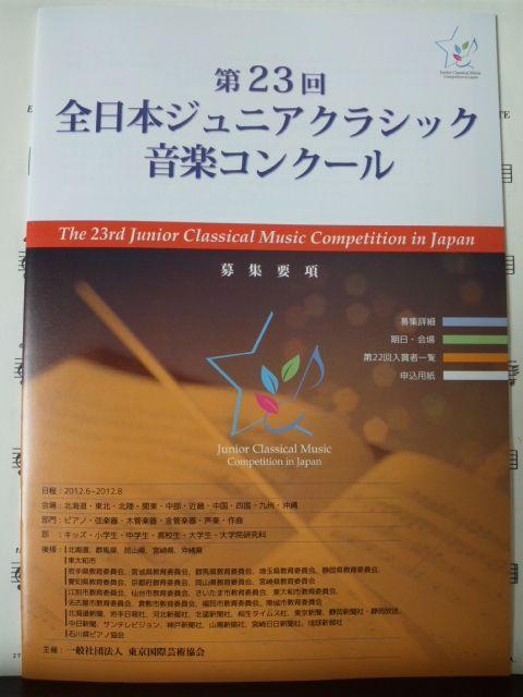 ジュニア 音楽 コンクール クラシック 全日本