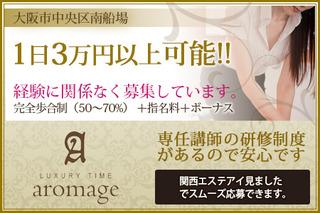 aromage(アロマージュ)