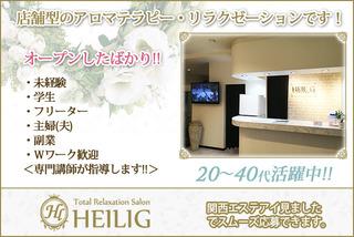 HEILIG(ハイリッヒ)