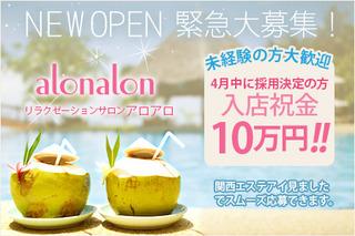 alonalon(アロアロ)