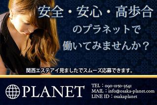 PLANET(プラネット)求人