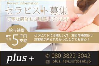 Plus+ 三宮店