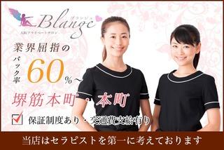 Blange(ブランジュ)