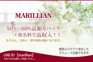 MARILLIAN(マリリアン-)