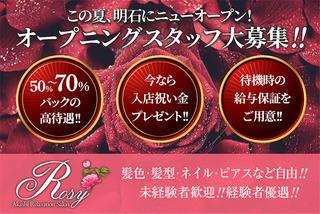 Rosy(ロージー)